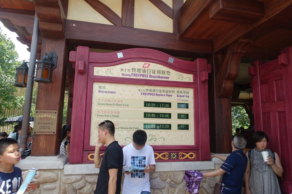How to see shanghai disneyland in one day with my fastpass for Sejour complet disneyland